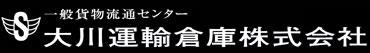 大川運輸倉庫株式会社
