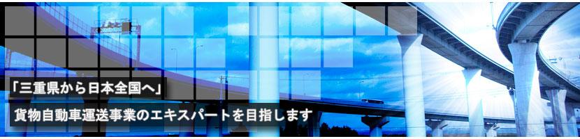三重県から日本全国を網羅する貨物自動車運送事業、運輸事業、大川運輸倉庫株式会社。一般貨物運搬、運搬、トラック輸送、などの事業を行っています。